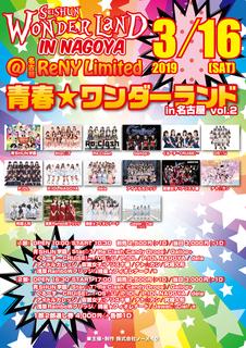 0316_名古屋 青春ワンダーランド_最終FIX.jpg