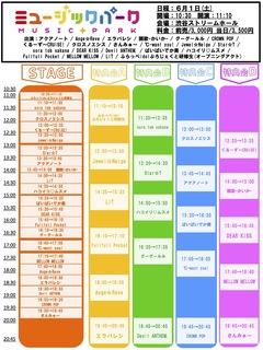 20190601 「ミュージックパーク 〜Girls&Music Theater〜」告知用TT.jpg