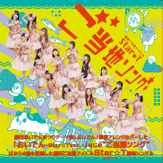 ポップ用(CD1枚スペース).jpg