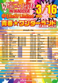 名古屋_0316_web_TT_決定稿.jpg