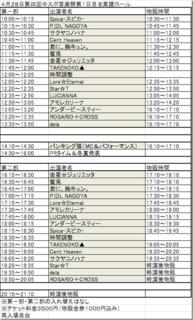 4月28日中スポ音楽祭タイムテーブル.png