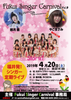 Fukui Singer CarnivalVol.9 チラシ.png