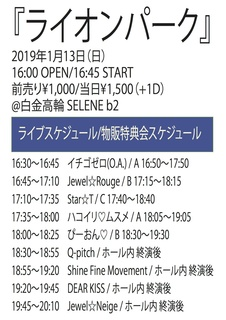20190113 「ライオンパーク」告知用タイムテーブル.jpg