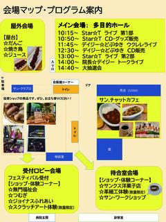 豊田西病院地域交流フェスティバルチラシ2.jpg