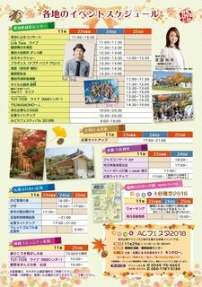oshirase_momiji_ura.jpg